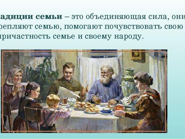 Традиции семьи – это объединяющая сила, они укрепляют семью, помогают почувст...