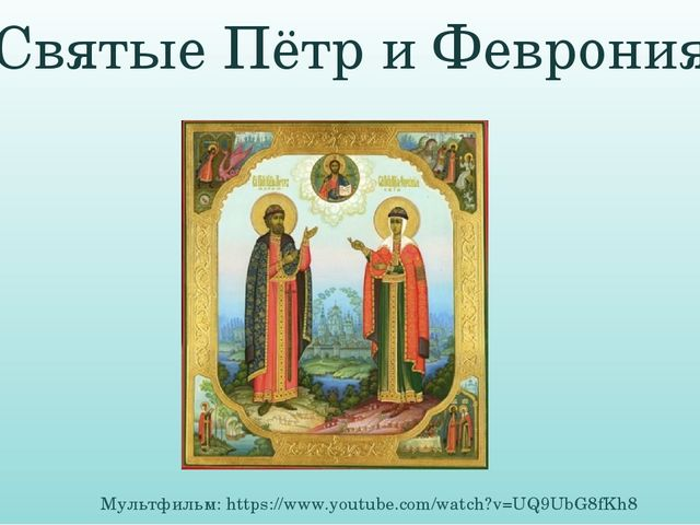 Святые Пётр и Феврония Мультфильм: https://www.youtube.com/watch?v=UQ9UbG8fKh8