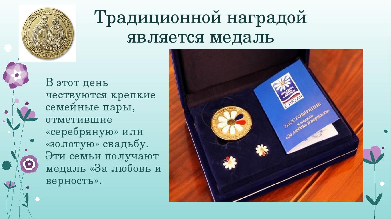 Традиционной наградой является медаль В этот день чествуются крепкие семейные...
