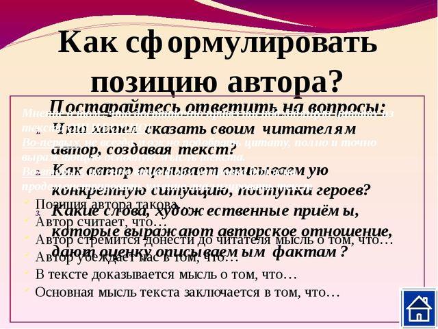 Что такое аргументация? Аргументация – это приведение доказательств, объяснен...