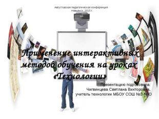 Применение интерактивных методов обучения на уроках «Технологии» Презентацию
