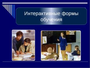 Интерактивные формы обучения
