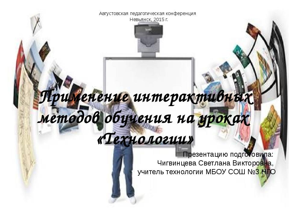 Применение интерактивных методов обучения на уроках «Технологии» Презентацию...