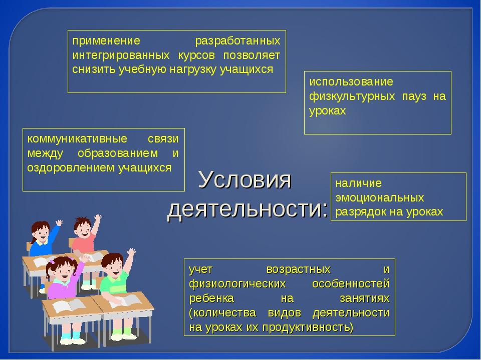Условия деятельности: учет возрастных и физиологических особенностей ребенка...