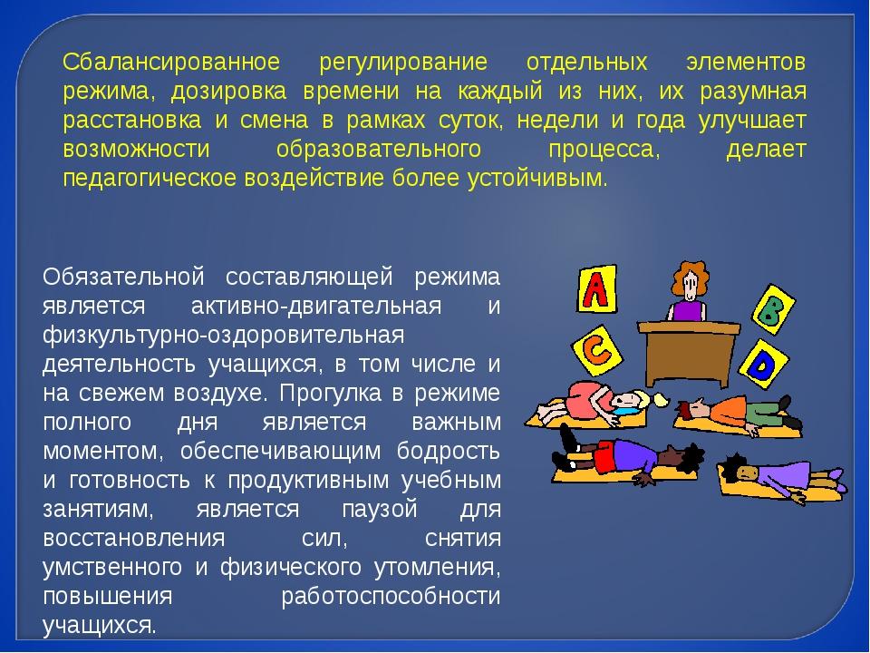 Сбалансированное регулирование отдельных элементов режима, дозировка времени...