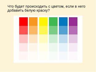 Что будет происходить с цветом, если в него добавить белую краску?