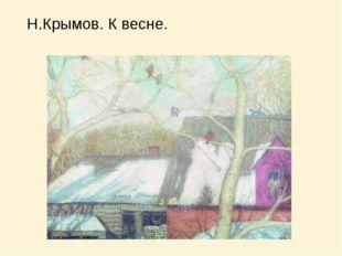 Н.Крымов. К весне.