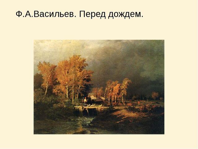 Ф.А.Васильев. Перед дождем.