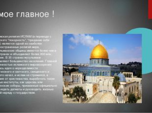 """Самое главное ! Исламская религия ИСЛАМ (в переводе с арабского """"покорность"""","""