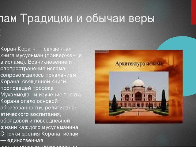 Ислам Традиции и обычаи веры №2 Коран Кора́н— священная книгамусульман(при...
