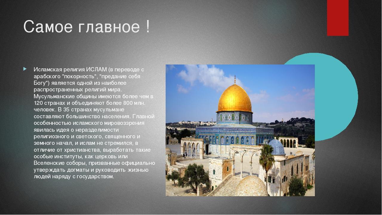 """Самое главное ! Исламская религия ИСЛАМ (в переводе с арабского """"покорность"""",..."""