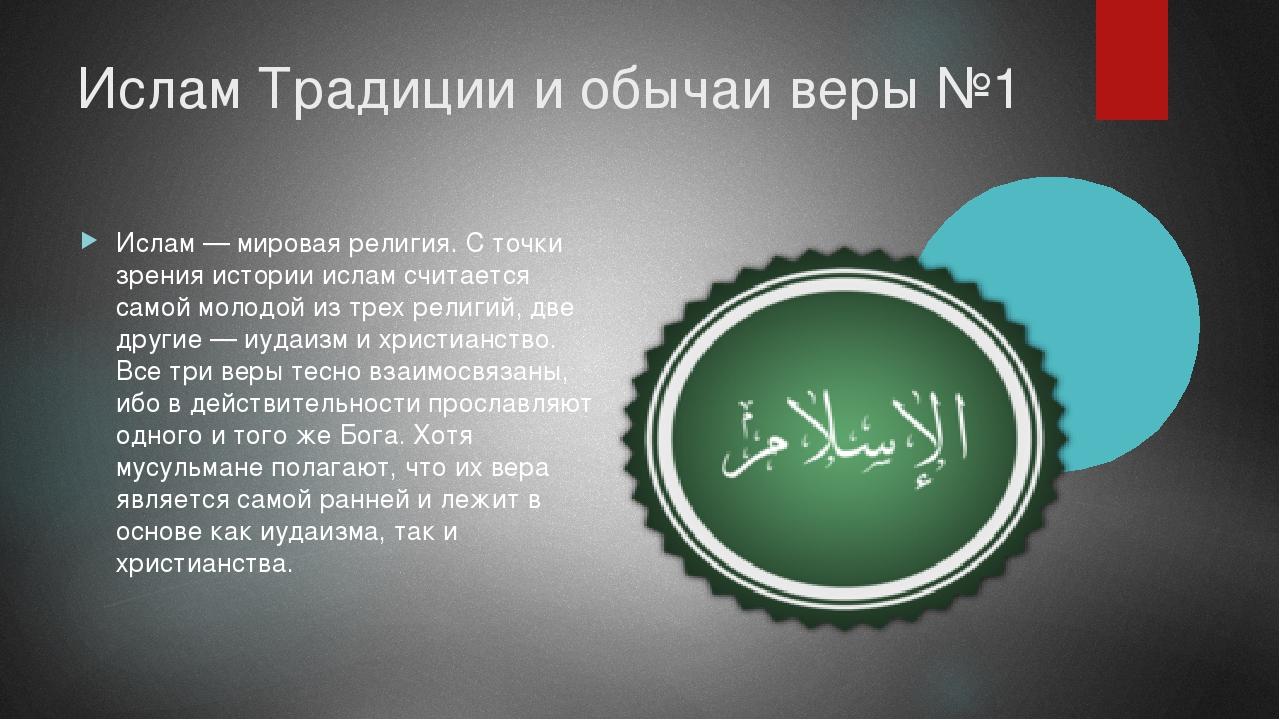 Ислам Традиции и обычаи веры №1 Ислам — мировая религия. С точки зрения истор...