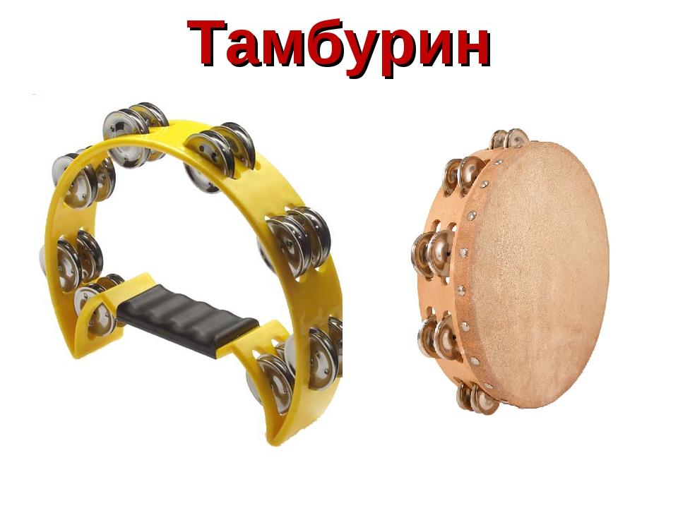 Тамбурин