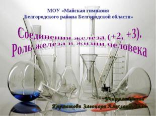 МОУ «Майская гимназия Белгородского района Белгородской области» Учитель хими