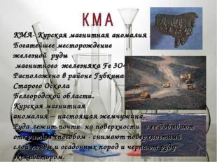 КМА- Курская магнитная аномалия . Богатейшее месторождение железной руды магн