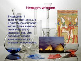 Немного истории В середине II тысячелетия до н.э. в Египте была основана мета