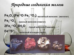 Природные соединения железа Fе3О4 (Fе+2О. Fе2+3О3)- магнитный железняк (магне