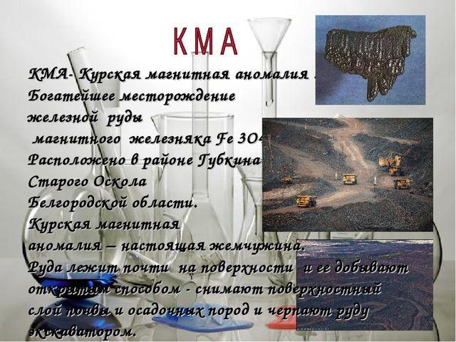 КМА- Курская магнитная аномалия . Богатейшее месторождение железной руды магн...