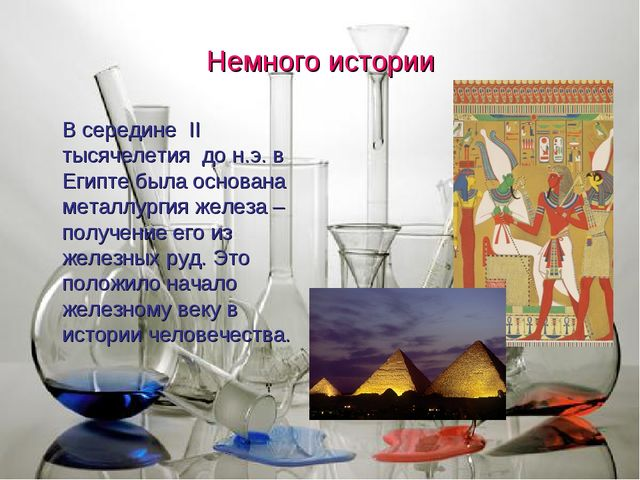 Немного истории В середине II тысячелетия до н.э. в Египте была основана мета...