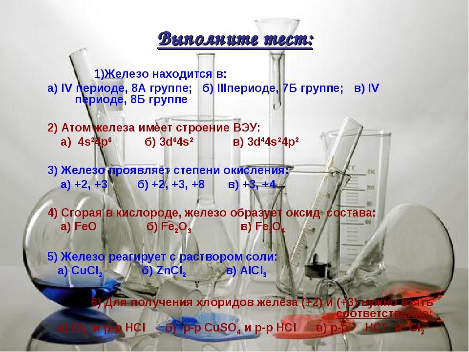 Выполните тест: 1)Железо находится в: а) IV периоде, 8А группе; б) IIIпериоде...