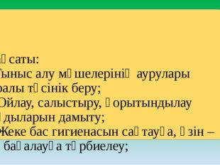 Мақсаты: 1.Тыныс алу мүшелерінің аурулары туралы түсінік беру; 2. Ойлау, сал