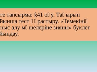 Үйге тапсырма: §41 оқу. Тақырып бойынша тест құрастыру. «Темекінің тыныс алу