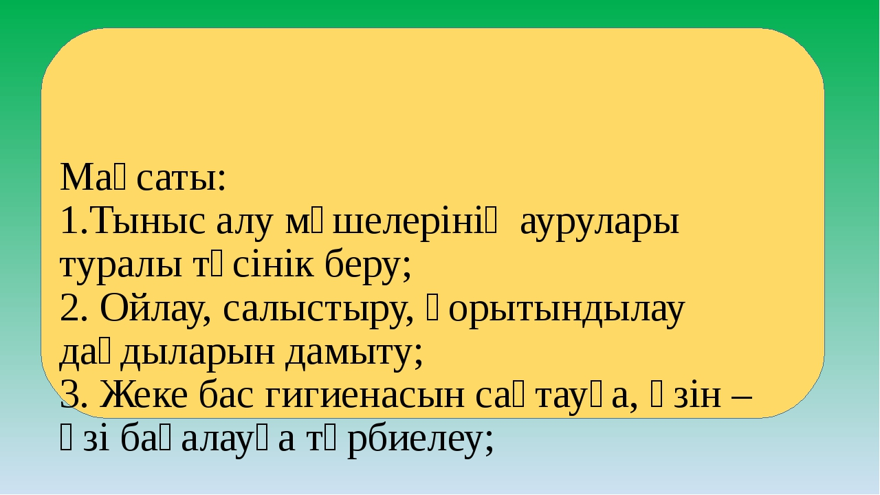 Мақсаты: 1.Тыныс алу мүшелерінің аурулары туралы түсінік беру; 2. Ойлау, сал...