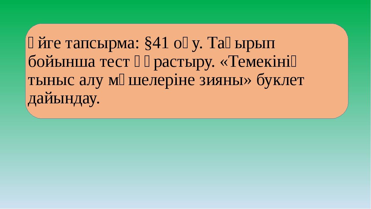 Үйге тапсырма: §41 оқу. Тақырып бойынша тест құрастыру. «Темекінің тыныс алу...