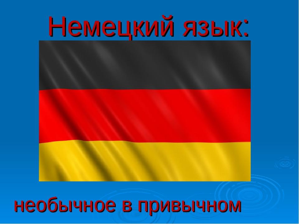 Немецкий язык: необычное в привычном