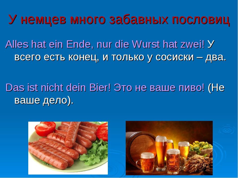 У немцев много забавных пословиц Alles hat ein Ende, nur die Wurst hat zwei!...