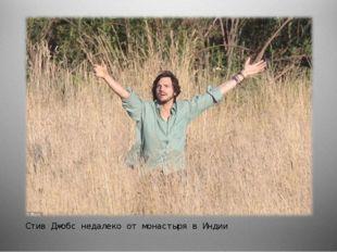 Стив Джобс недалеко от монастыря в Индии