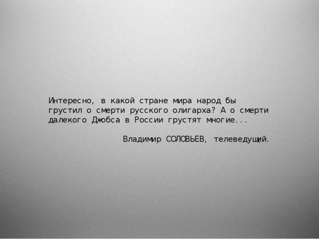 Интересно, в какой стране мира народ бы грустил о смерти русского олигарха? А...