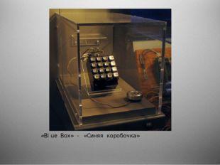 «Blue Box» - «Синяя коробочка»