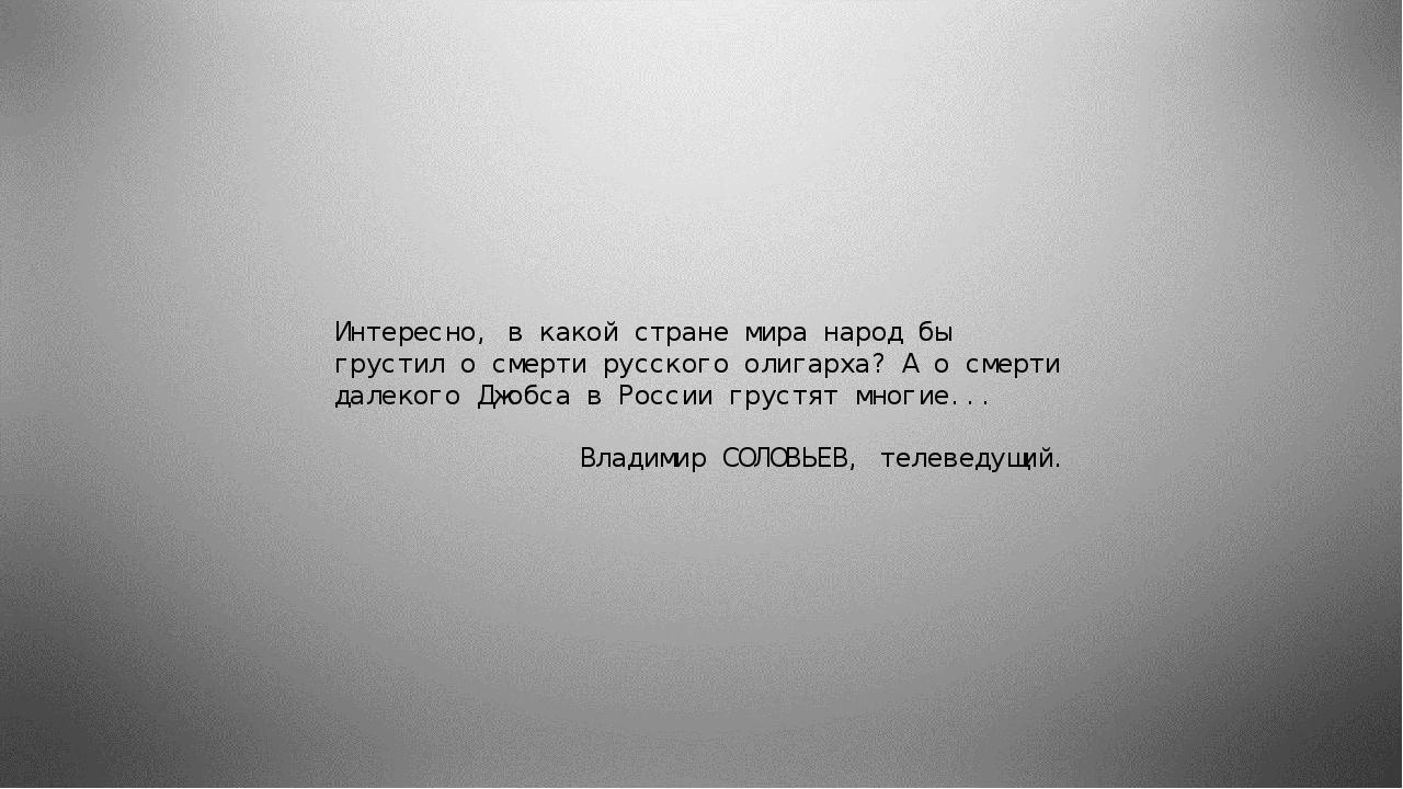 Интересно, в какой стране мира народ бы грустил о смерти русского олигарха?...