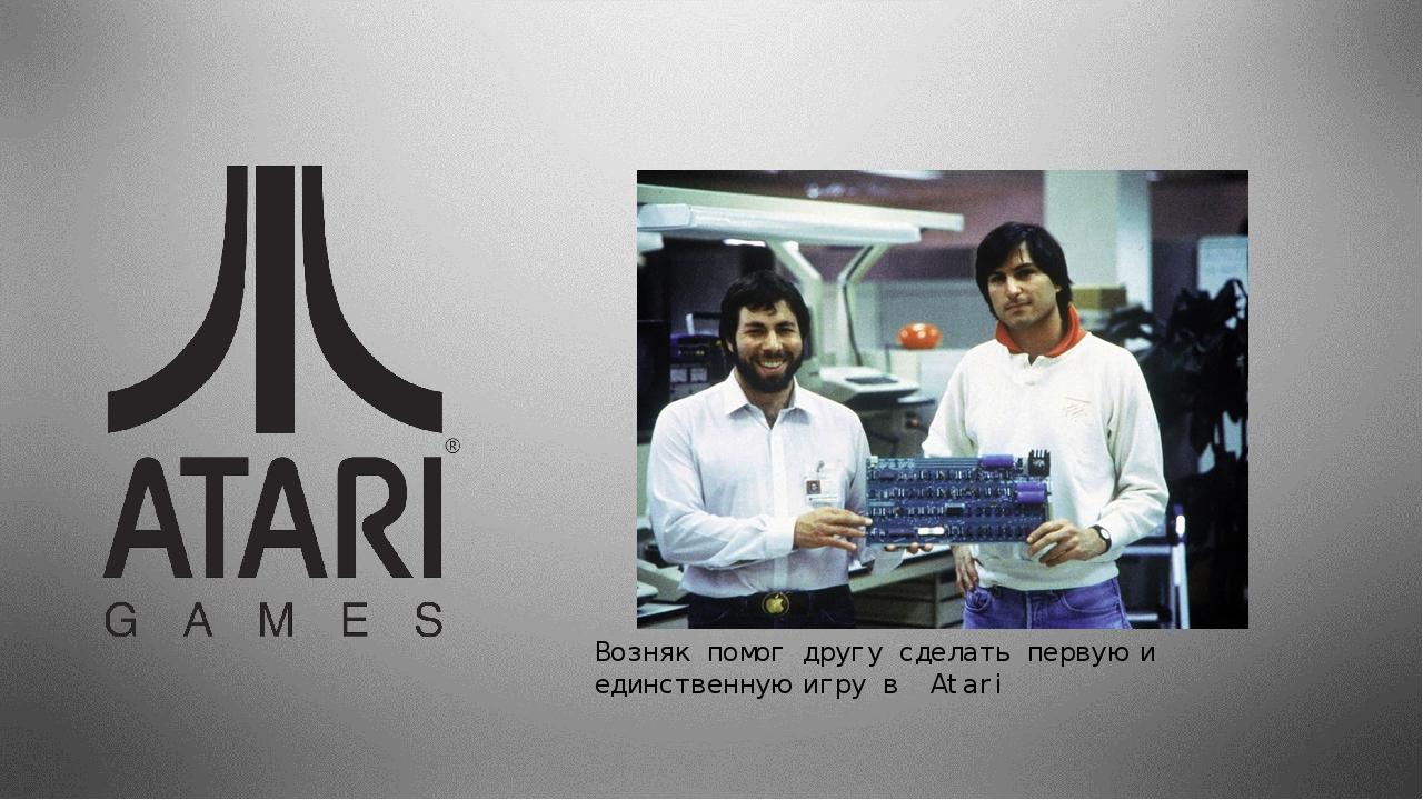 Возняк помог другу сделать первую и единственную игру в Atari