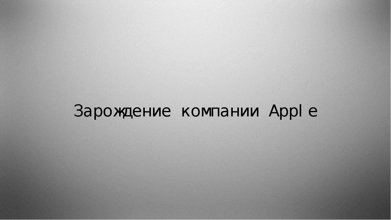 Зарождение компании Apple
