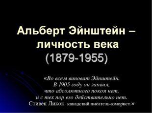 «Во всем виноват Эйнштейн. В 1905 году он заявил, что абсолютного покоя нет,