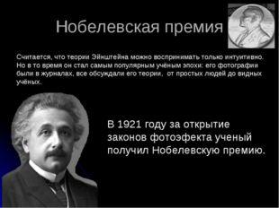 Нобелевская премия Считается, что теории Эйнштейна можно воспринимать только