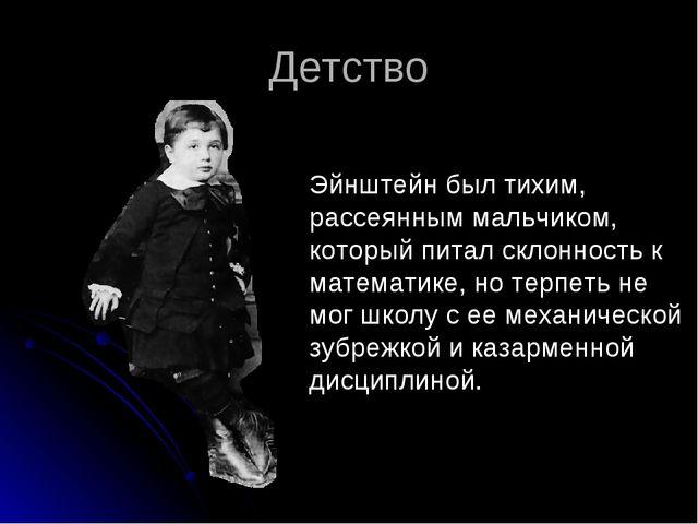 Детство Эйнштейн был тихим, рассеянным мальчиком, который питал склонность к...