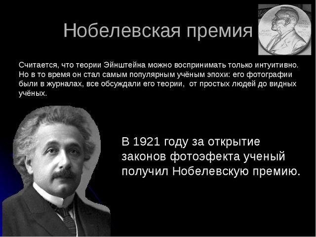 Нобелевская премия Считается, что теории Эйнштейна можно воспринимать только...