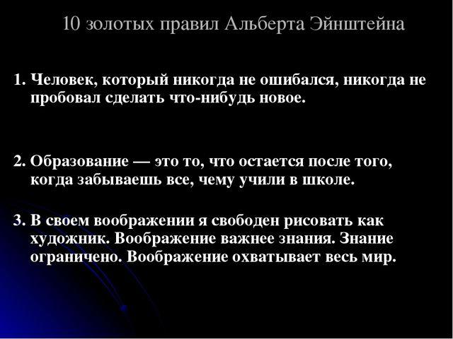 10 золотых правил Альберта Эйнштейна 1. Человек, который никогда не ошибался,...