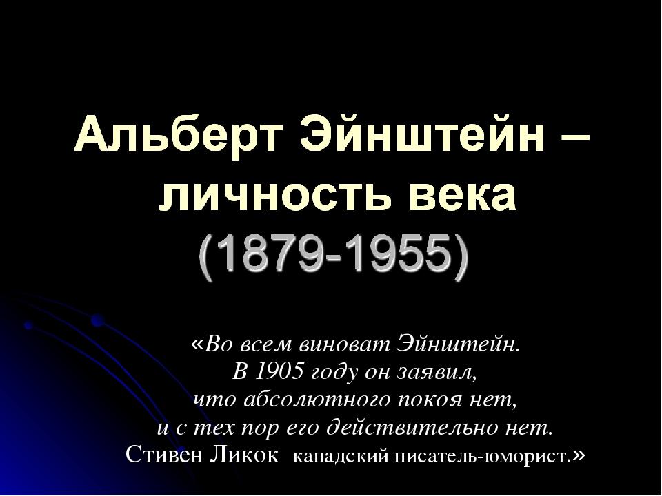 «Во всем виноват Эйнштейн. В 1905 году он заявил, что абсолютного покоя нет,...