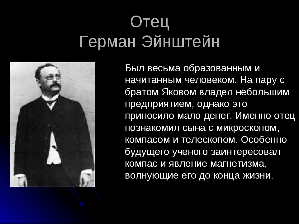 Отец Герман Эйнштейн Был весьма образованным и начитанным человеком. На пару...