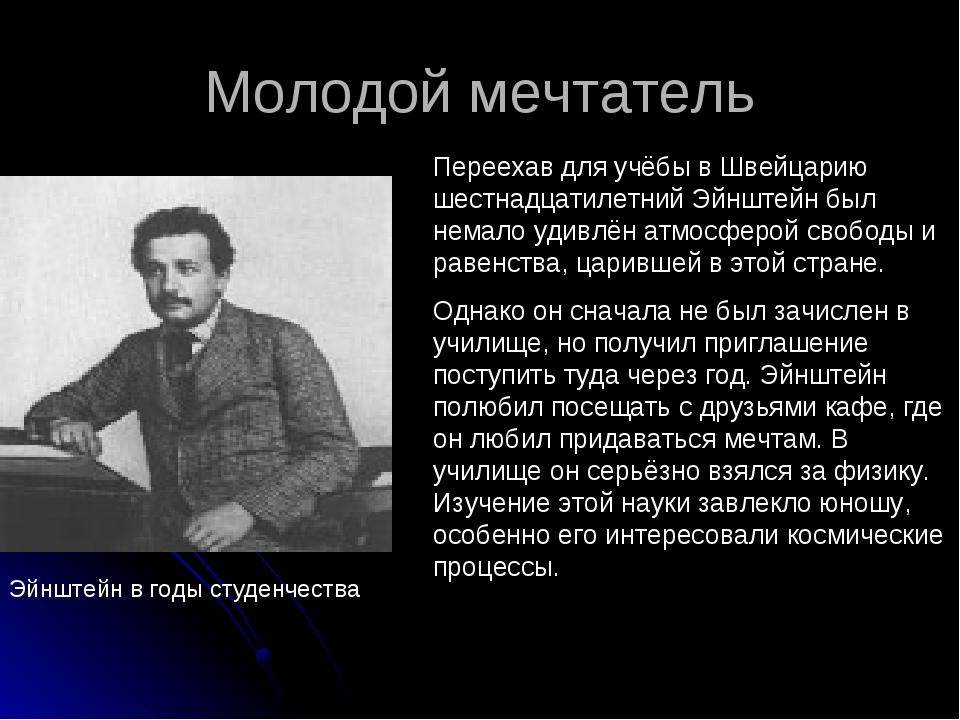Молодой мечтатель Эйнштейн в годы студенчества Переехав для учёбы в Швейцарию...