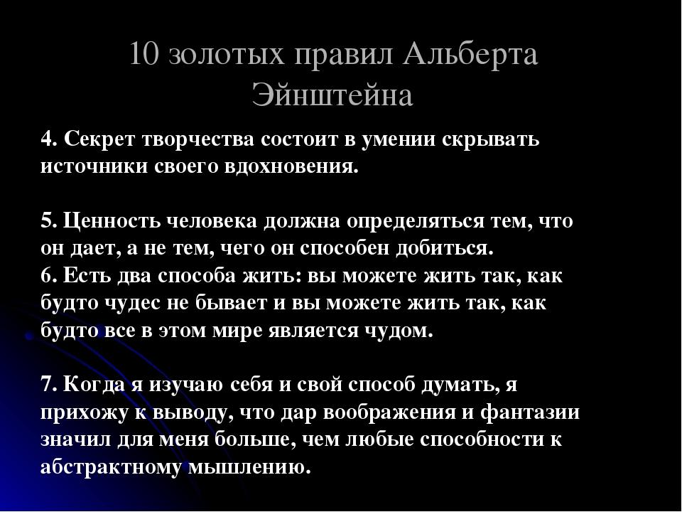 10 золотых правил Альберта Эйнштейна 4. Секрет творчества состоит в умении ск...