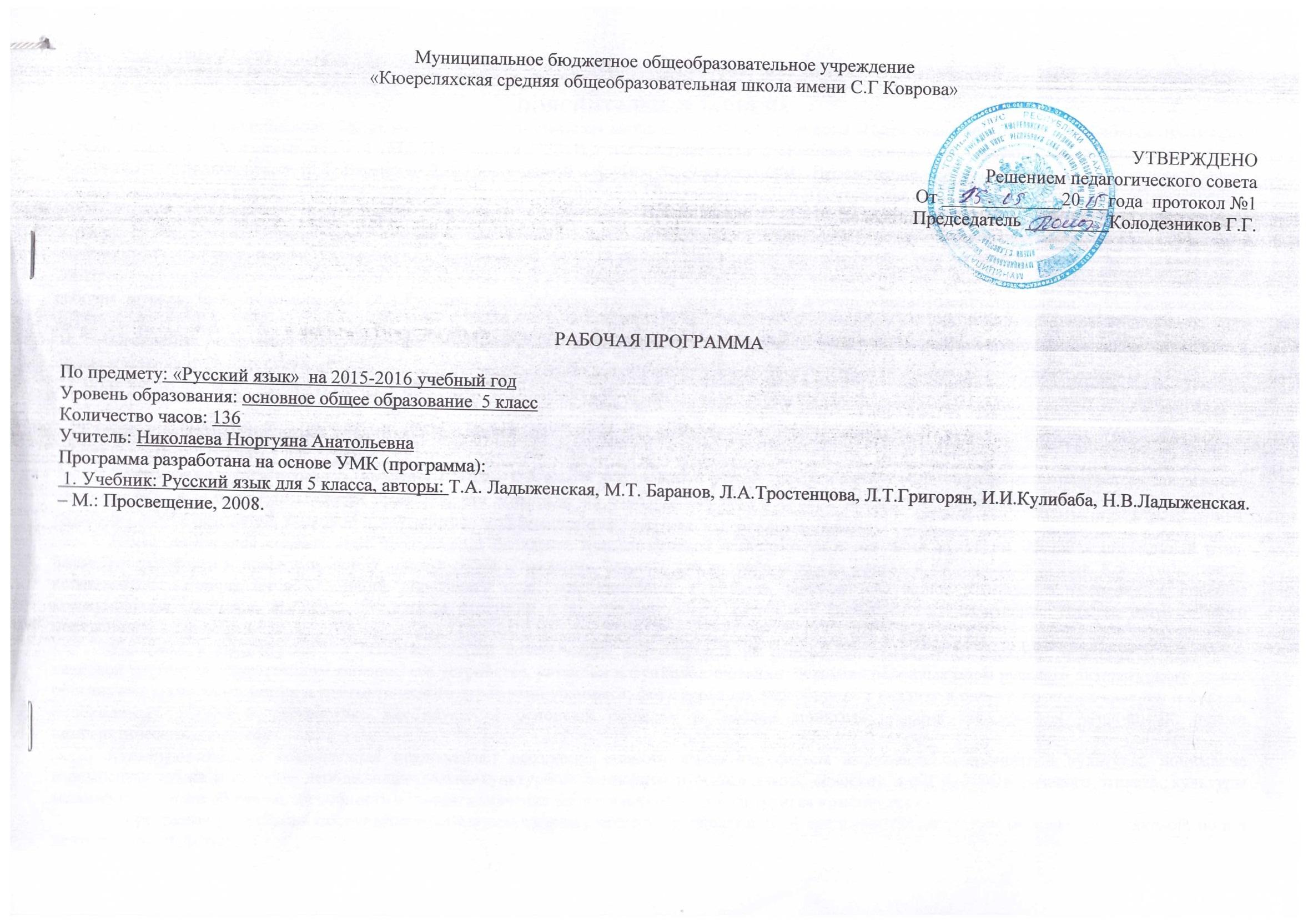 Скачатьт рабочая программа русский язык 5 класс тростенцова 136 часов