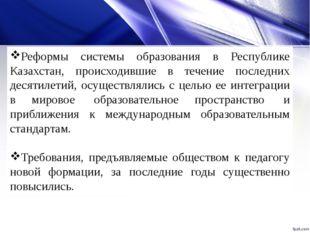 Реформы системы образования в Республике Казахстан, происходившие в течение п