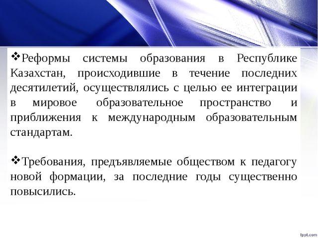 Реформы системы образования в Республике Казахстан, происходившие в течение п...