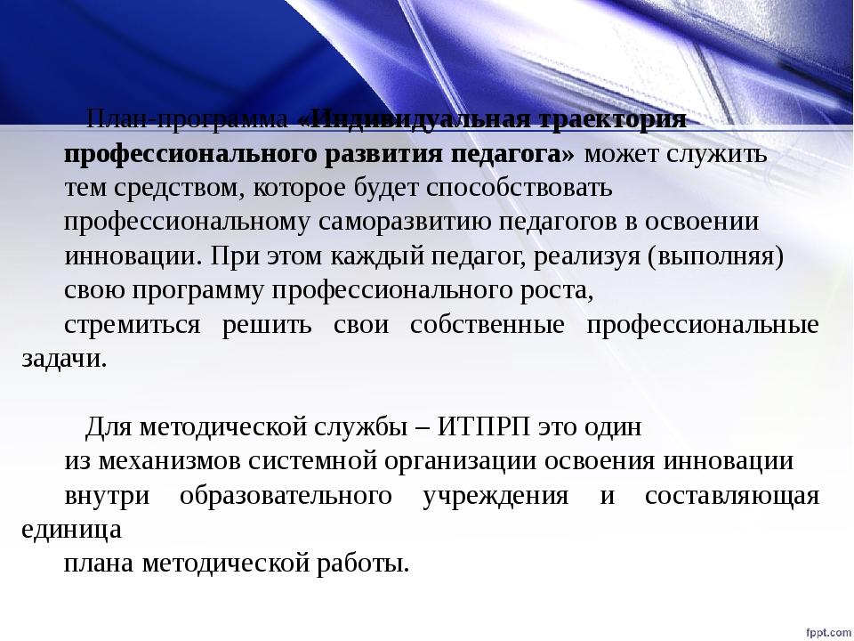План-программа «Индивидуальная траектория профессионального развития педагог...