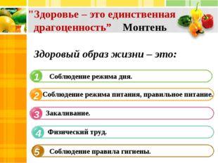 """""""Здоровье – это единственная драгоценность"""" Монтень 1 2 3 4 Соблюдение режима"""